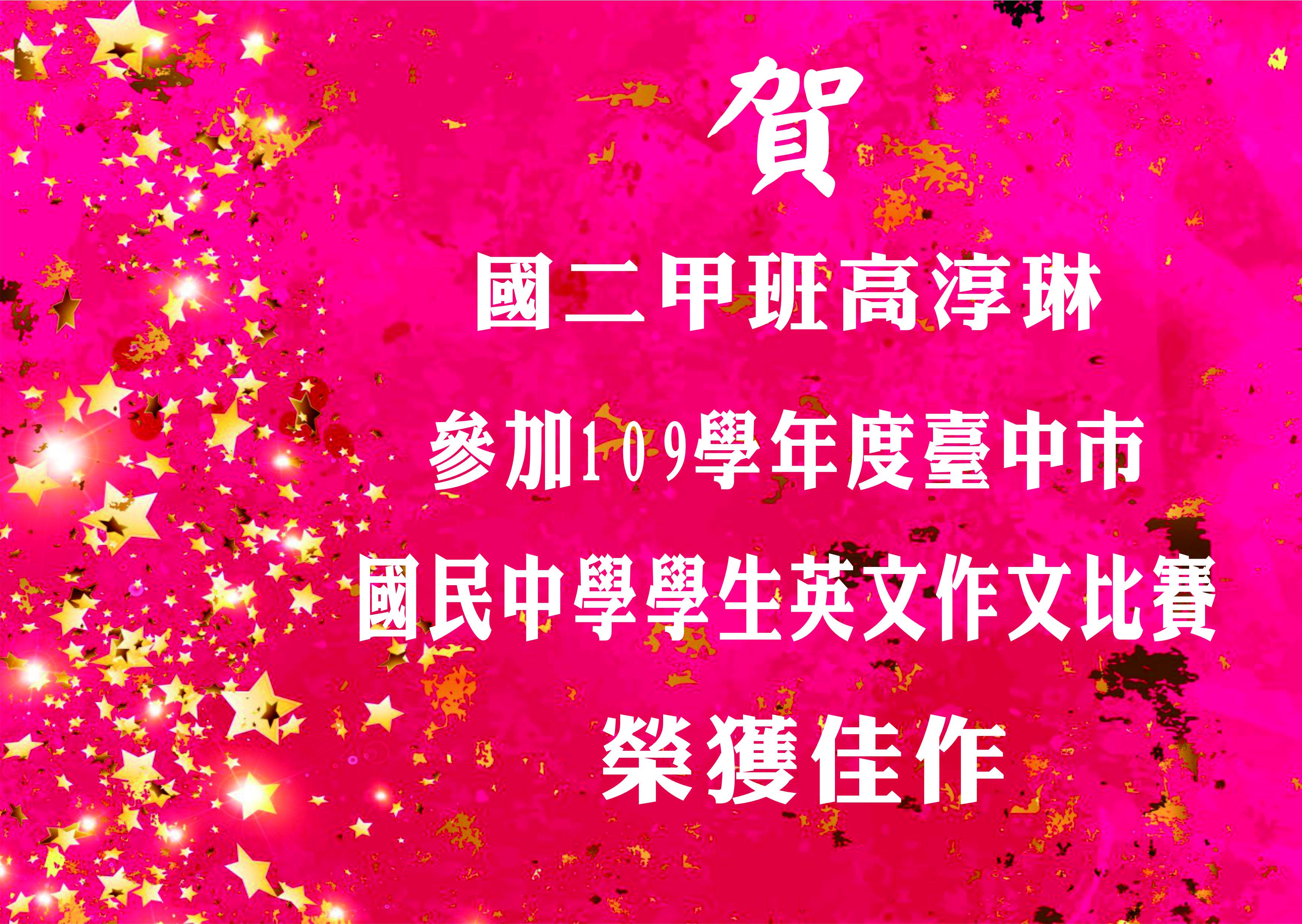 狂賀~國二甲高淳琳同學參加「109年度臺中市國民中學學生英文作文比賽」榮獲佳作!