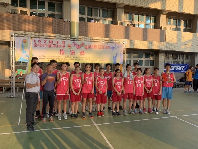 本校榮獲台中市普及化運動籃球比賽總決賽第三名