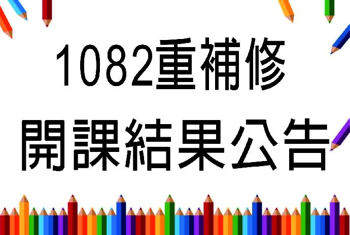 1082高中部重補修選課結果