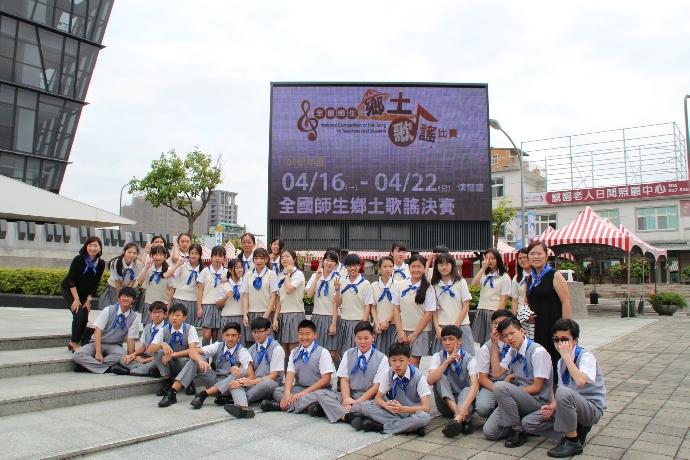 賀!國中部合唱團參加全國師生鄉土歌謠比賽榮獲優等