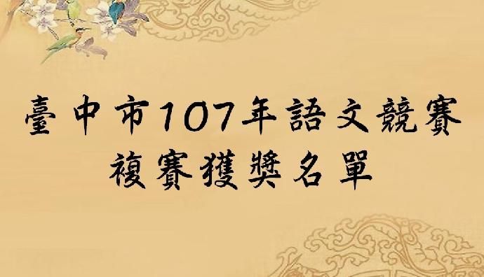 臺中市107年語文競賽複賽獲獎名單