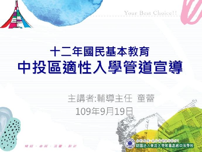 1090919親師座談會-國二國三升學講座簡報
