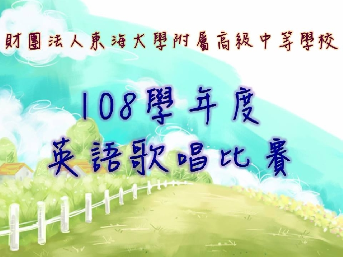 108學年度高國中英語歌唱比賽圓滿成功
