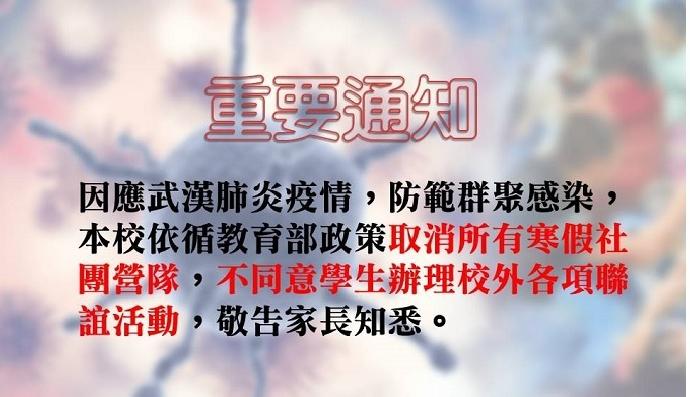 因應武漢肺炎疫情,本校依循教育部政策取消所有寒假社團營隊