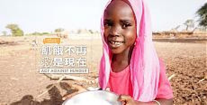 世界展望會飢餓十二及飢餓三十活動