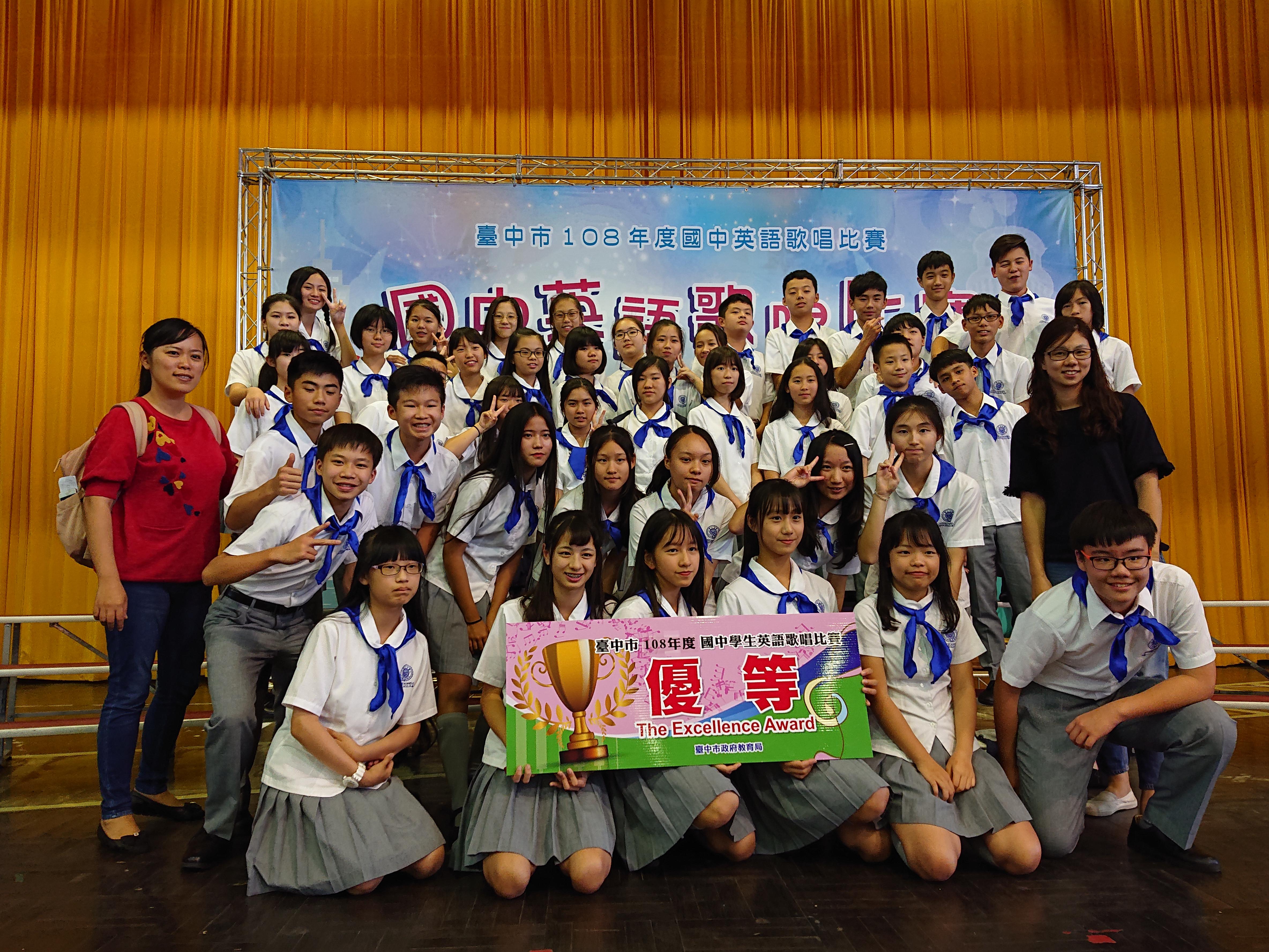 本校國二庚參加臺中市108年度國中英語歌唱比賽榮獲優等