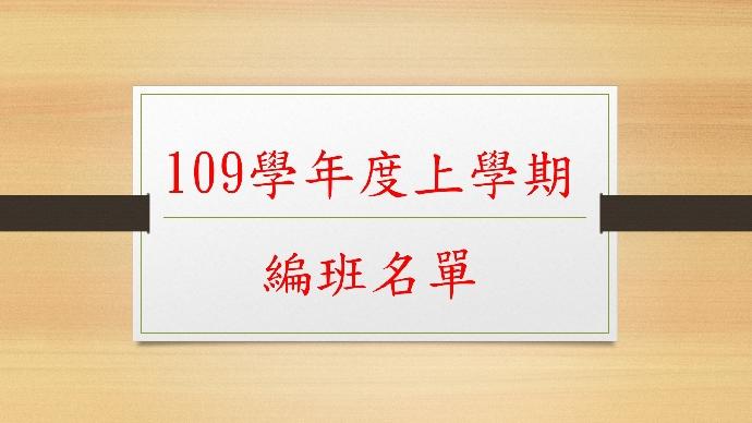 109學年度第1學期編班名單(高中+國一)