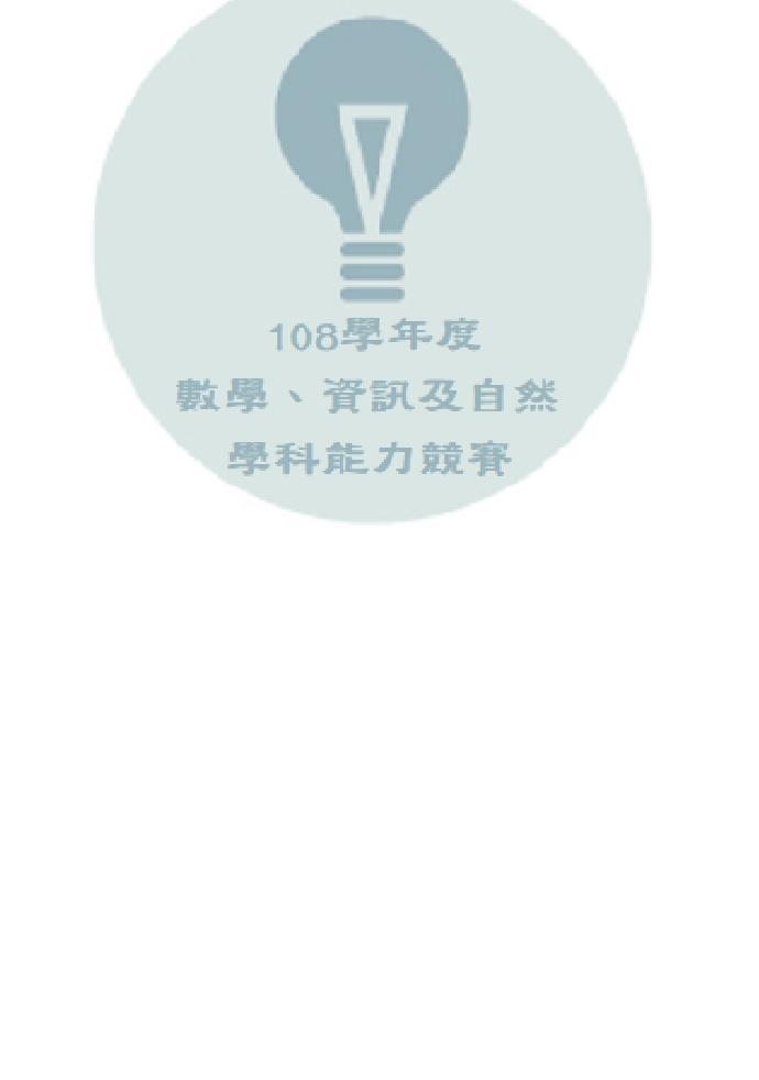 本校依教育部國民及學前教育署來函,辦理「108學年度數理及資訊學科能力競賽校內初賽」。