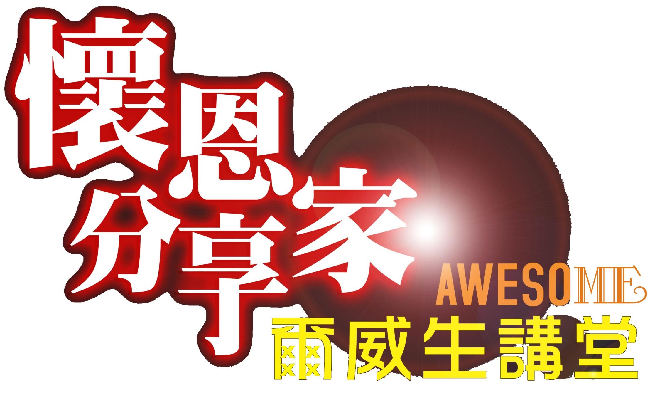 「懷恩分享家-awesome爾威生講堂」開講 !!!