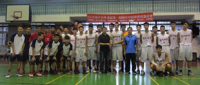 賀》高中部籃球隊榮獲105年臺中巿外埔區第一屆國高中校際籃球邀請賽 亞軍