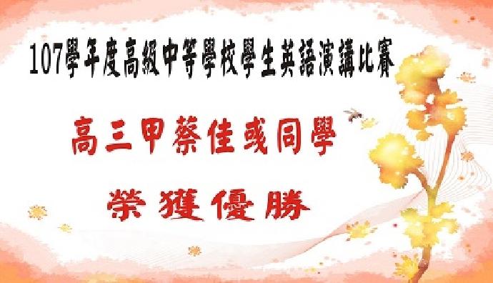 107學年度高級中等學校學生英語演講比賽高三甲蔡佳彧同學榮獲優等
