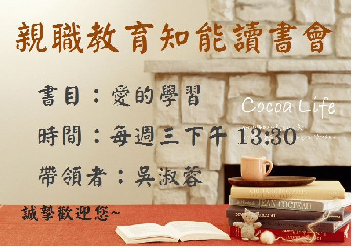 106學年度親職教育知能讀書會自9/13(三)開始,歡迎本校及臺中市各中小學校的學生家長參加