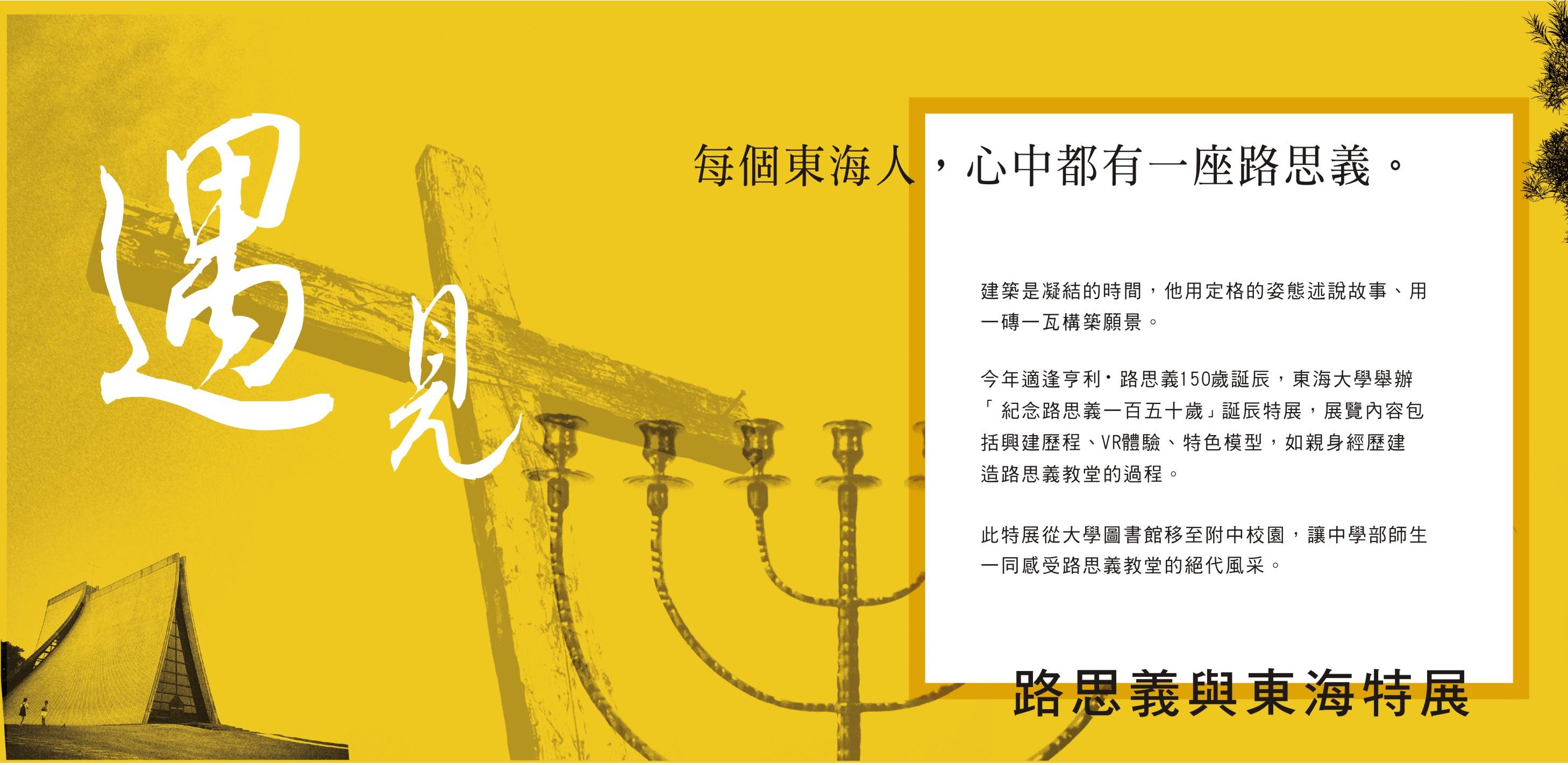 「遇見路思義與東海特展」12/5-12/28於本校展覽廳展出,歡迎蒞臨參觀指導。
