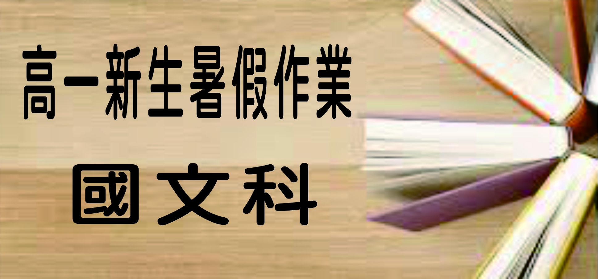 109學年度高一新生暑期國文科作業用紙