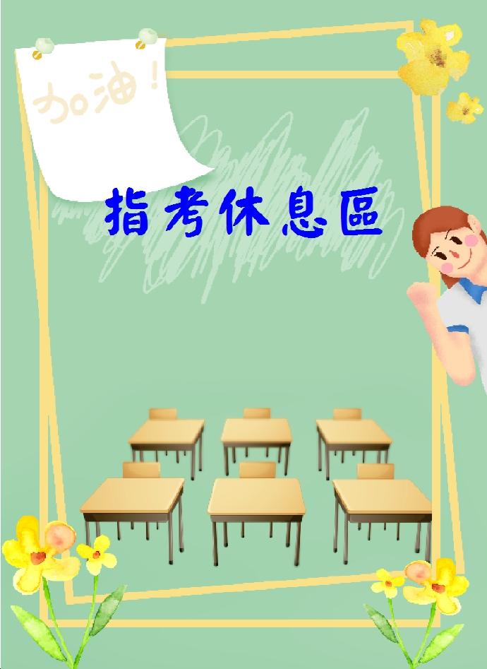 108年度指定科目考試本校學生至各校考試休息區位置