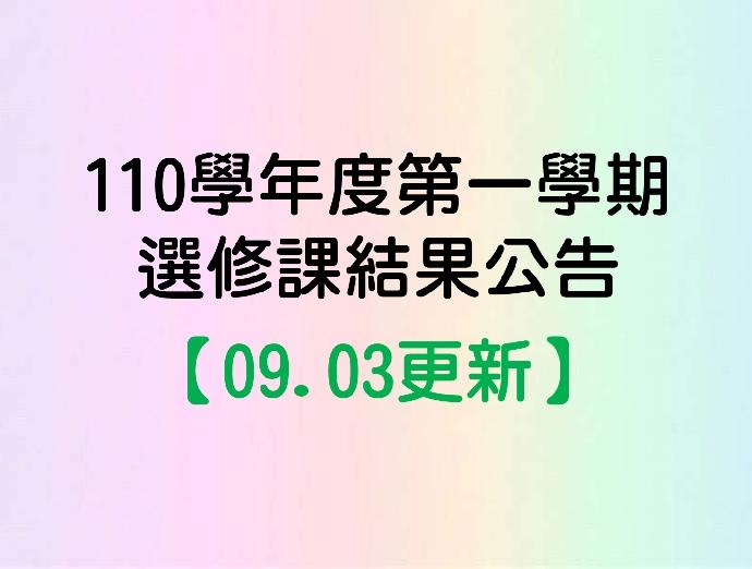 110學年度第一學期選課結果公告【09.03更新】