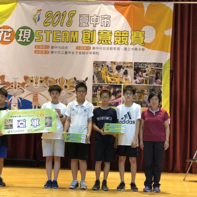 賀!由許嘉哲老師指導本校學生參加「2018臺中市花現STEAM創意競賽」,分別榮獲機關整合賽(GreenMech)國中組 亞軍及佳作,晉級臺灣賽!